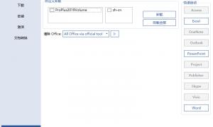 Office 2019 专业版镜像下载 office2019永久激活码一键激活