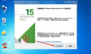 VMware Workstation Pro15虚拟机安装教程