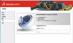 SolidWorks2019软件下载及安装教程