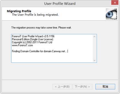 C:\Users\rupuchen\Desktop\嘉为专家原创文章 - 客户端加入域之---Profwiz的使用_files\image004.jpg