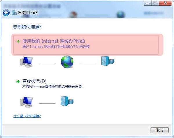 Win7vpn连接设置4