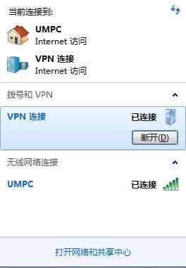 Win7vpn连接设置7