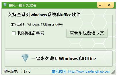 win10系统、win7系统以及office软件激活工具