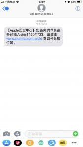 手机遗失,收到短信的钓鱼网站不要点击,官方APPLE、iCloud只会发邮件通知