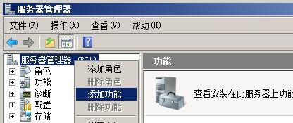 创建Windows2008群集