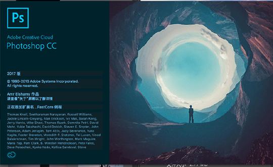 Photoshop CC 2017 Mac版
