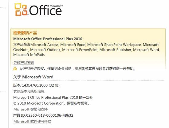Office 2010简体中文版安装流程及激活图文教程