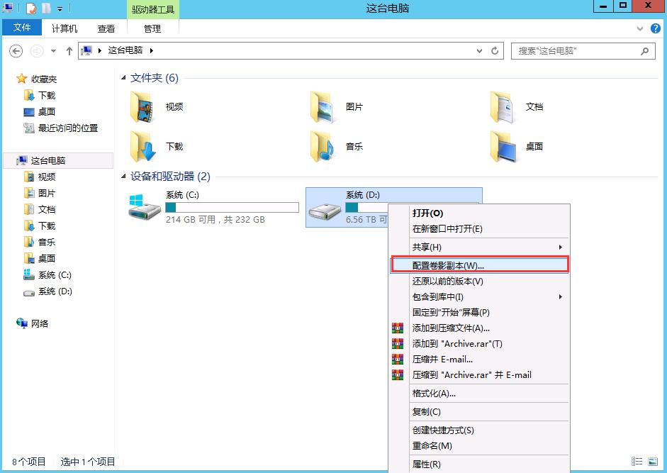 Windows Server 2012数据意外丢失解决方法