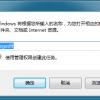 Windows系统关闭445端口方法通用版