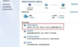 Win7 vpn连接设置方法