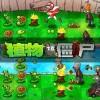 植物大战僵尸MAC版游戏下载