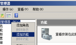 创建Windows2008群集