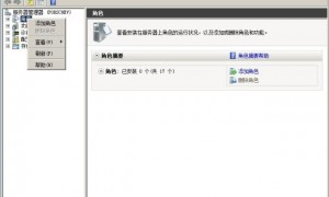 Windows Server 2008 R2 配置AD域控制器(Active Directory)