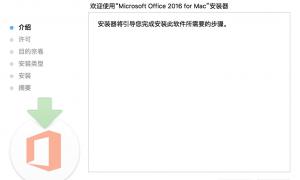 苹果版Office2016 破解版for Mac版下载