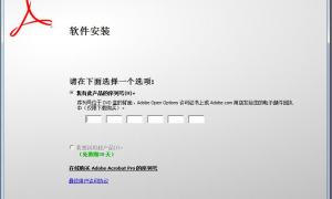 Adobe Acrobat Pro 9.0专业版序列号